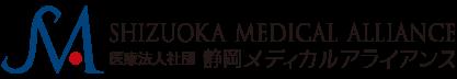 医療法人社団静岡メディカルライアンス