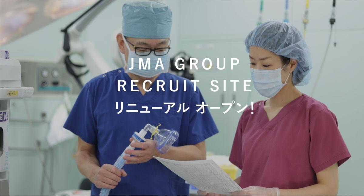 医師特設サイトオープン!