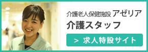 介護老人保健施設アゼリア 介護スタッフ 求人特設サイト