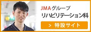 JMAグループ リハビリテーション科 特設サイト