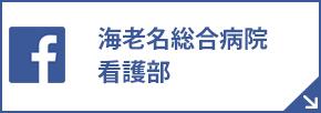 海老名総合病院 看護部 facebook