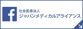 社会医療法人ジャパンメディカルアライアンス facebook