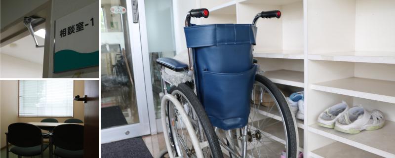 車椅子、相談室部屋