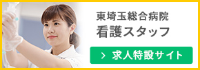 東埼玉総合病院 看護スタッフ 求人特設サイト