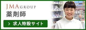 JMAグループ 薬剤師 求人特設サイト