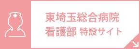 東埼玉総合病院 看護部 特設サイト