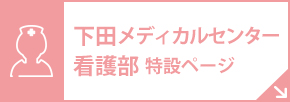 下田メディカルセンター 看護部 特設ページ