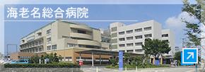 海老名総合病院ホームページ
