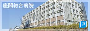 座間総合病院ホームページ