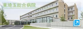 東埼玉総合病院ホームページ