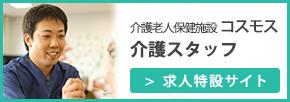 介護老人保健施設コスモス 介護スタッフ 求人特設サイト