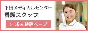 下田メディカルセンター 看護スタッフ 求人特設ページ