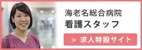 海老名総合病院 看護スタッフ 求人特設サイト